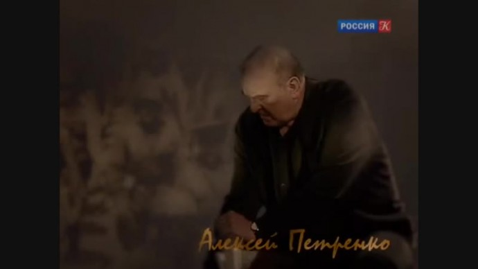 "Алексей Петренко. ""Я убит подо Ржевом..."""