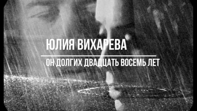 Юлия Вихарева Он долгих двадцать восемь лет