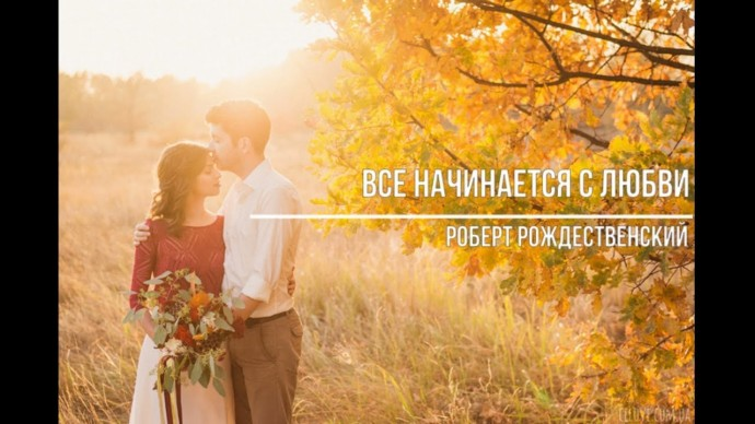 Всё начинается с любви