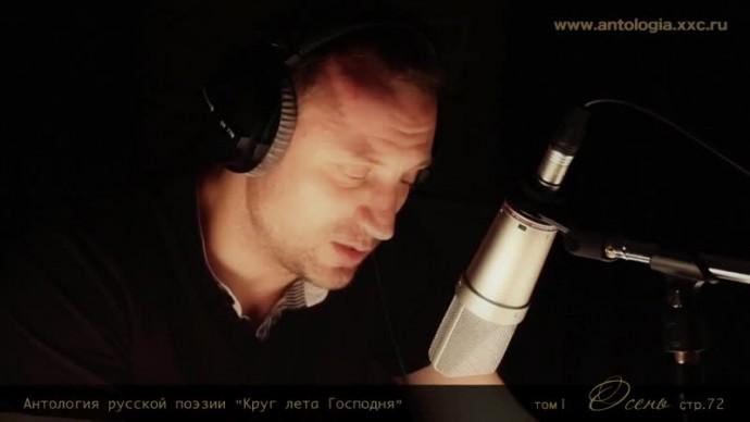 "Анатолий Белый. ""Осень"""