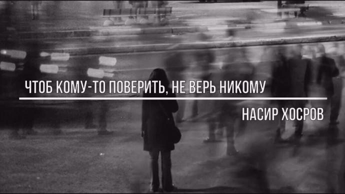 Чтоб кому то поверить, не верь никому