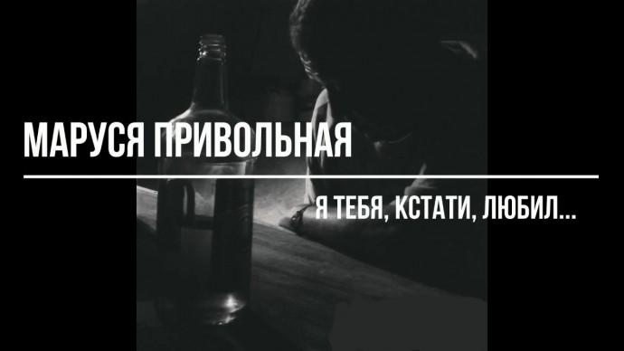 Маруся Привольная Я тебя, кстати, любил....