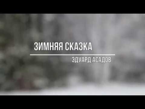"""Асадов """"Зимняя сказка"""""""