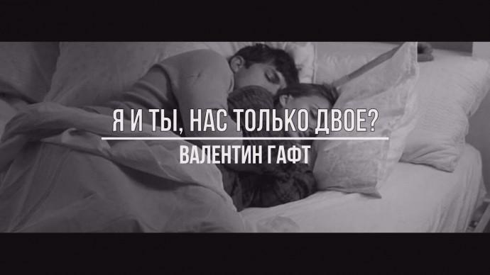 Я и ты, нас только двое?