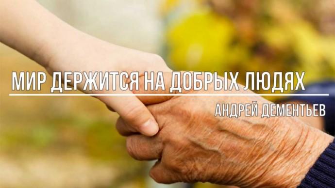 Мир держится на добрых людях