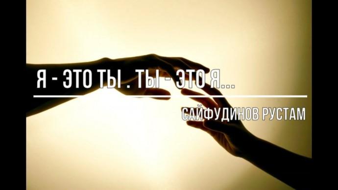 Я это ты. Ты это я...