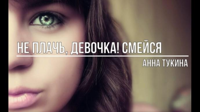 Не плачь, девочка! Смейся