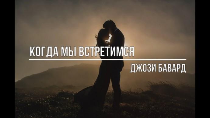 Когда мы встретимся