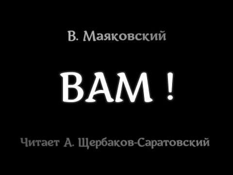 Владимир Маяковский Вам! ( Читает А. Щербаков-Саратовский )