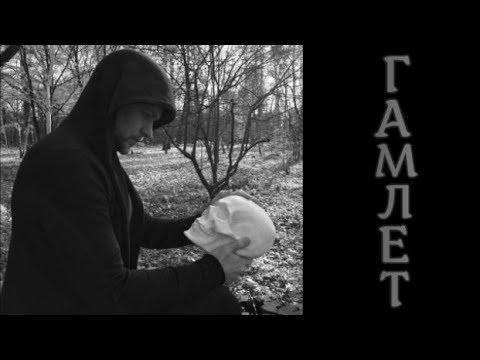 Гамлет/ Лиходеев/ Читает Щербаков-Саратовский