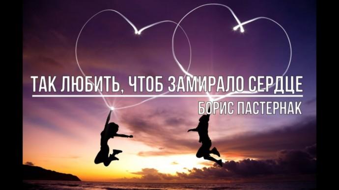 Так любить, чтоб замирало сердце