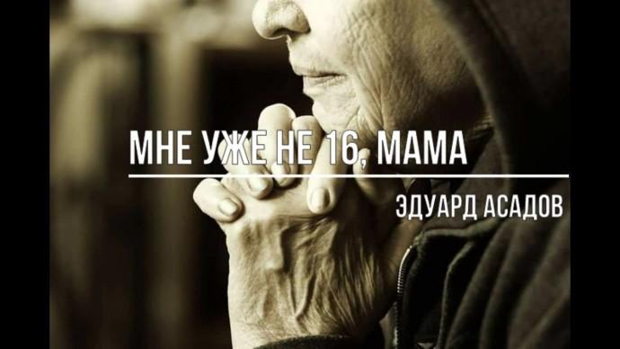 Мне уже не 16 мама #ЭдуардАсадов