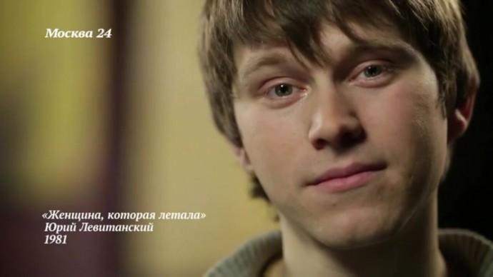 """Даниил Могутов. """"Женщина, которая летала"""""""