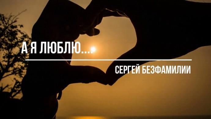 А я люблю...