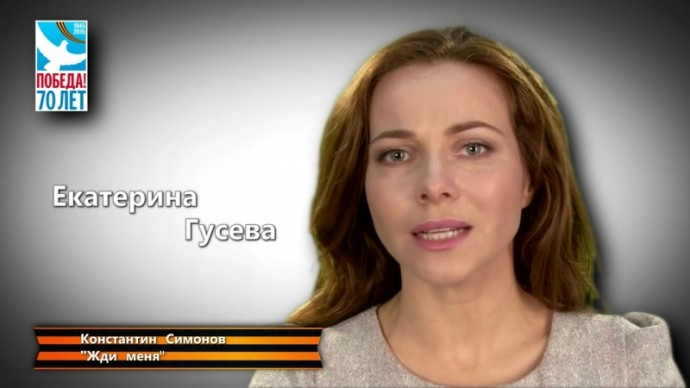 "Екатерина Гусева. ""Жди меня"""