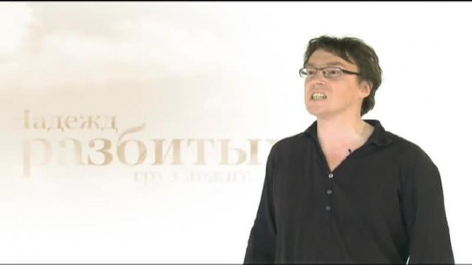 """Дмитрий Воденников. """"Нет, я не Байрон, я другой..."""""""