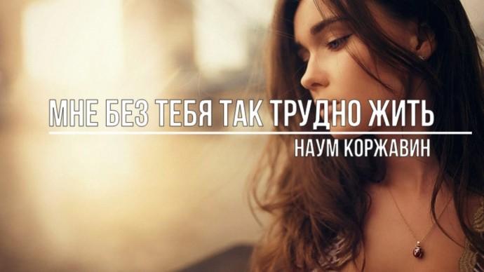 Мне без тебя так трудно жить