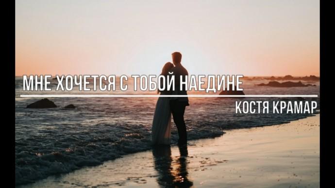 Мне хочется с тобой наедине