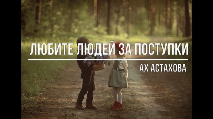 Любите людей за поступки