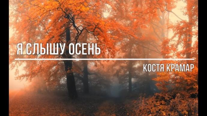 я слышу осень